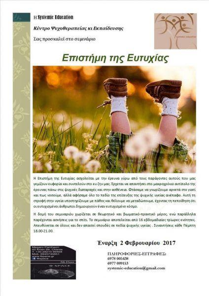 Κέντρο Ψυχοθεραπείας Επιστήμη της Ευτυχίας