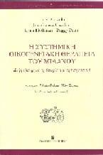 5. Boscolo G.Cecchin G, Hoffman L, Pern P,Η συστημική οικογενειακή θεραπεία του Μιλάνου, University Studio Press